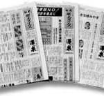 郵便法違反事件被疑者の逮捕について(登米警察署、生活環境課・8月30日発表)
